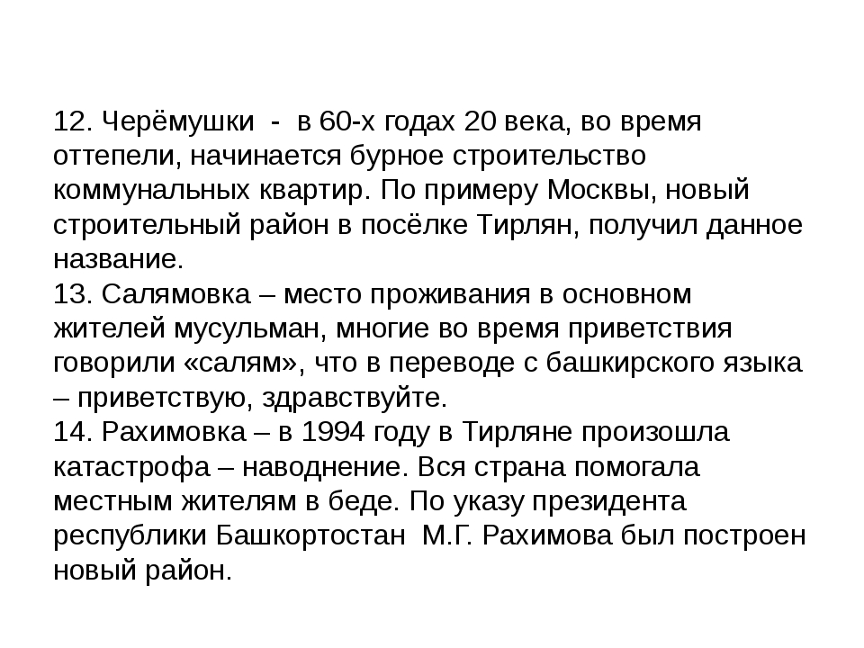 12. Черёмушки - в 60-х годах 20 века, во время оттепели, начинается бурное...