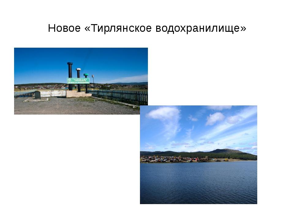 Новое «Тирлянское водохранилище»