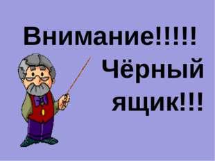 Внимание!!!!! Чёрный ящик!!!