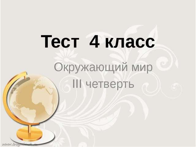 Тест 4 класс Окружающий мир III четверть