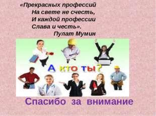 «Прекрасных профессий  На свете не счесть,  И каждой профессии