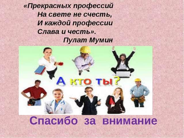 «Прекрасных профессий  На свете не счесть,  И каждой профессии ...