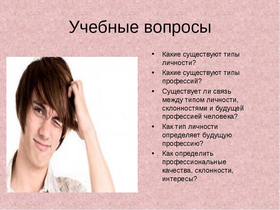 Учебные вопросы Какие существуют типы личности? Какие существуют типы професс...