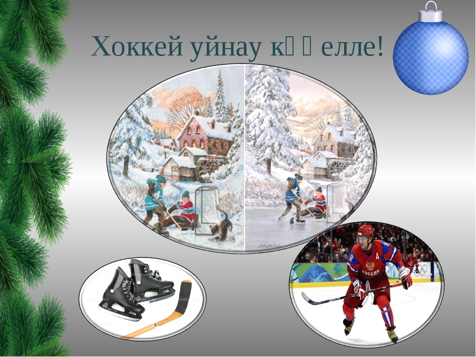 Хоккей уйнау күңелле!