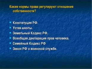 Какие нормы права регулируют отношения собственности? Конституция РФ. Устав ш