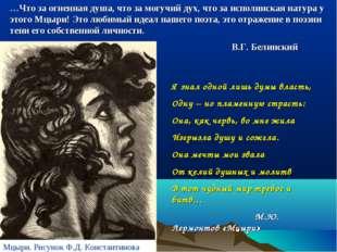 …Что за огненная душа, что за могучий дух, что за исполинская натура у этого