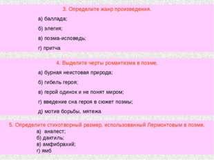 3. Определите жанр произведения. а) баллада; б) элегия; в) поэма-исповедь; г)