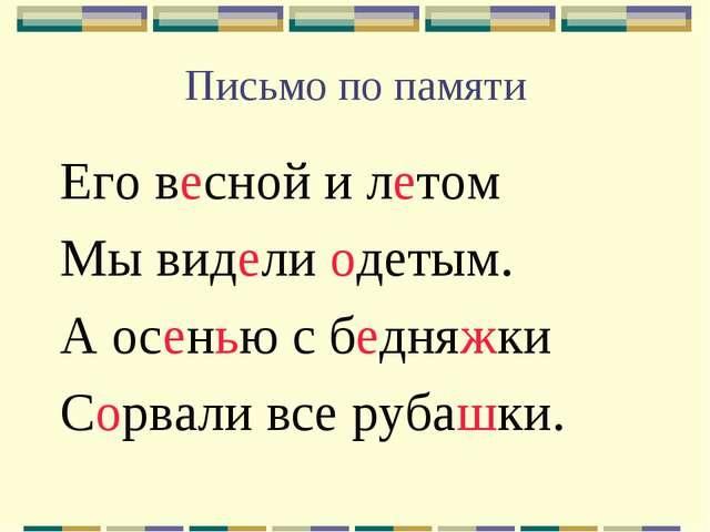 Письмо по памяти Его весной и летом Мы видели одетым. А осенью с бедняжки Сор...