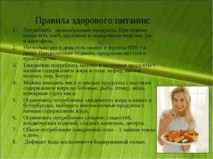 Правила здорового питания: Потреблять разнообразные продукты. При приеме пищи