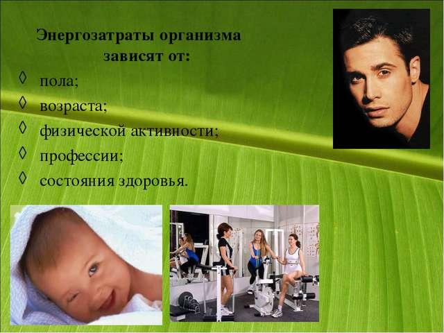 Энергозатраты организма зависят от: пола; возраста; физической активности; пр...