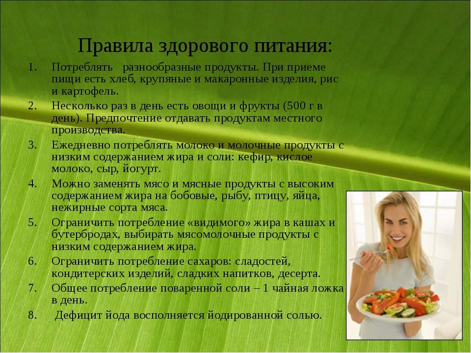 Правила здорового питания: Потреблять разнообразные продукты. При приеме пищи...
