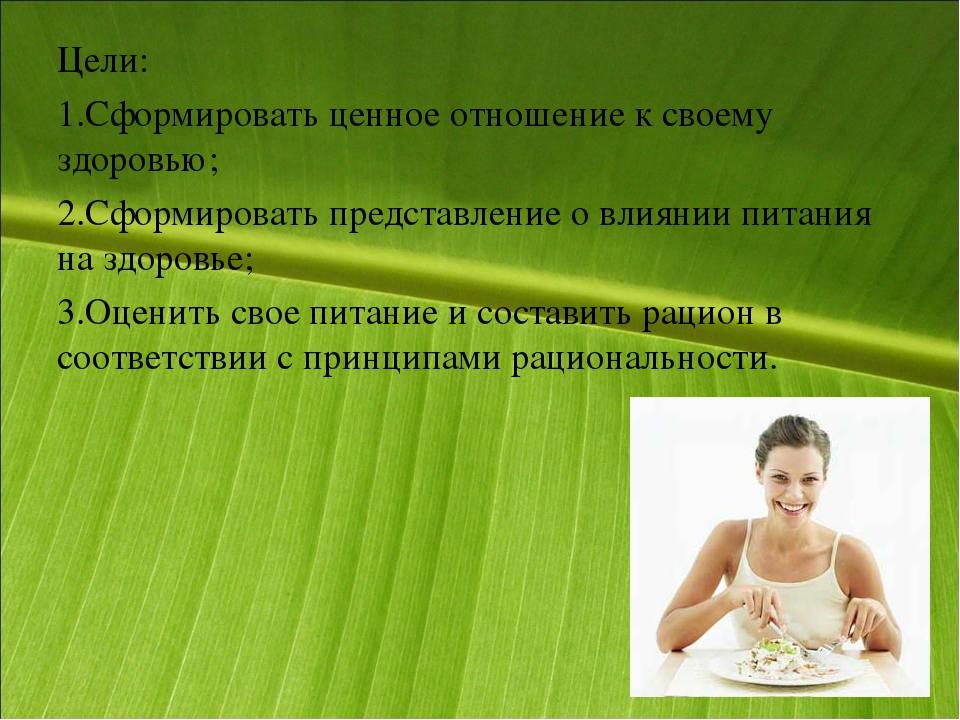 Цели: Сформировать ценное отношение к своему здоровью; Сформировать представл...