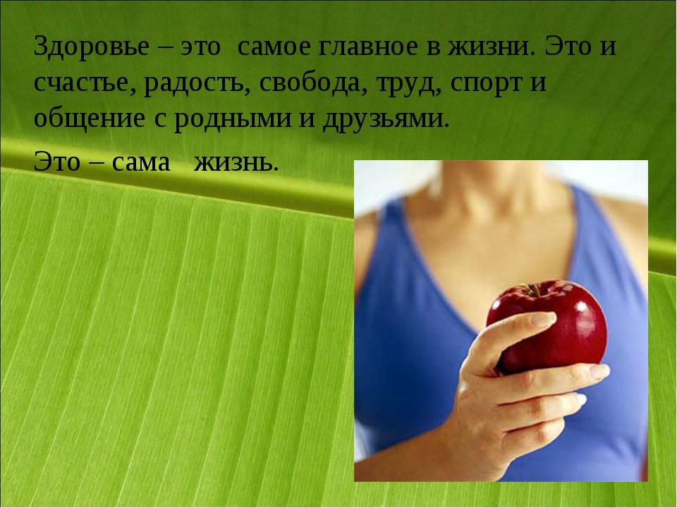 Здоровье – это самое главное в жизни. Это и счастье, радость, свобода, труд,...