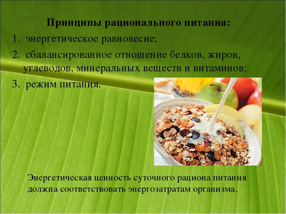 Принципы рационального питания: энергетическое равновесие; сбалансированное о...