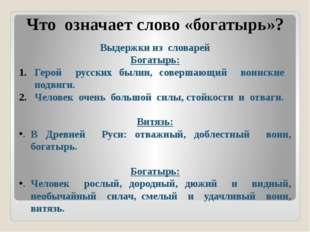 Что означает слово «богатырь»? Выдержки из словарей Богатырь: Герой русских б