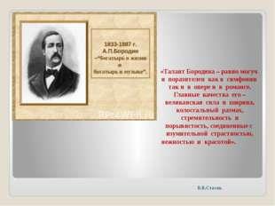 «Талант Бородина – равно могуч и поразителен как в симфонии так и в опере и