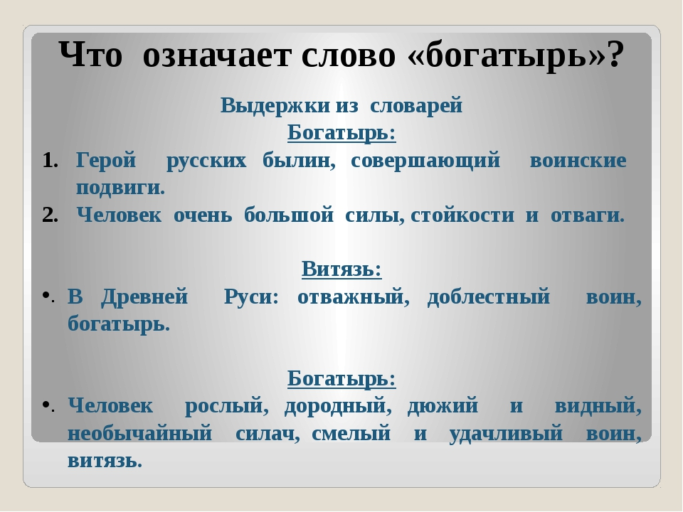 Что означает слово «богатырь»? Выдержки из словарей Богатырь: Герой русских б...
