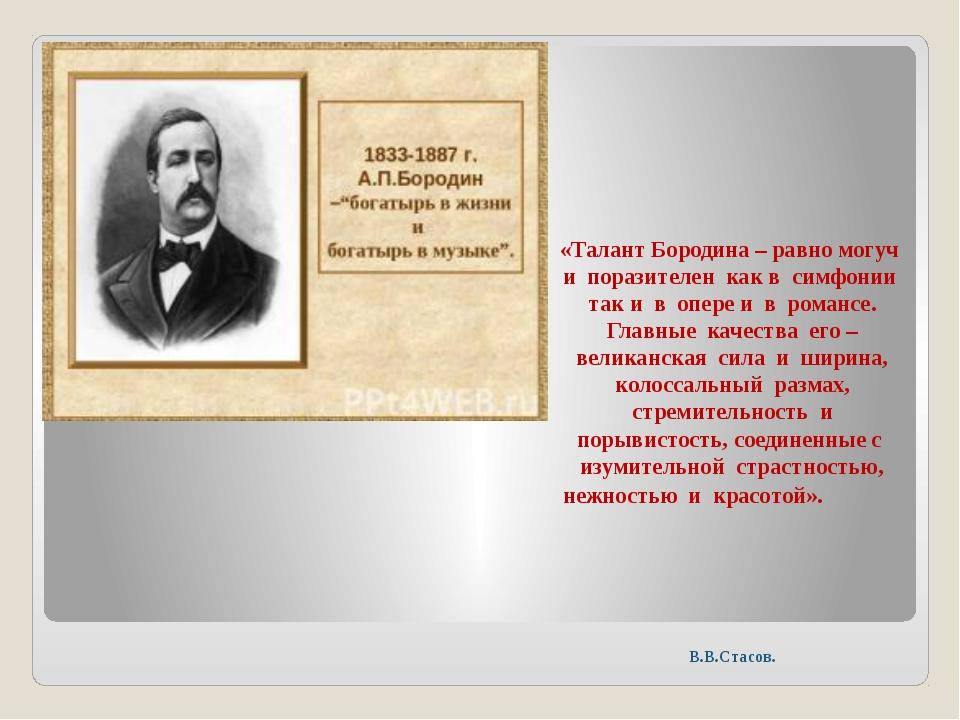 «Талант Бородина – равно могуч и поразителен как в симфонии так и в опере и...
