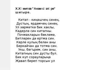 "Х.Хәмитов ""Анам сүзләре"" шигыре. Китап - киңәшчең синең, Дустың, ярдәмчең син"