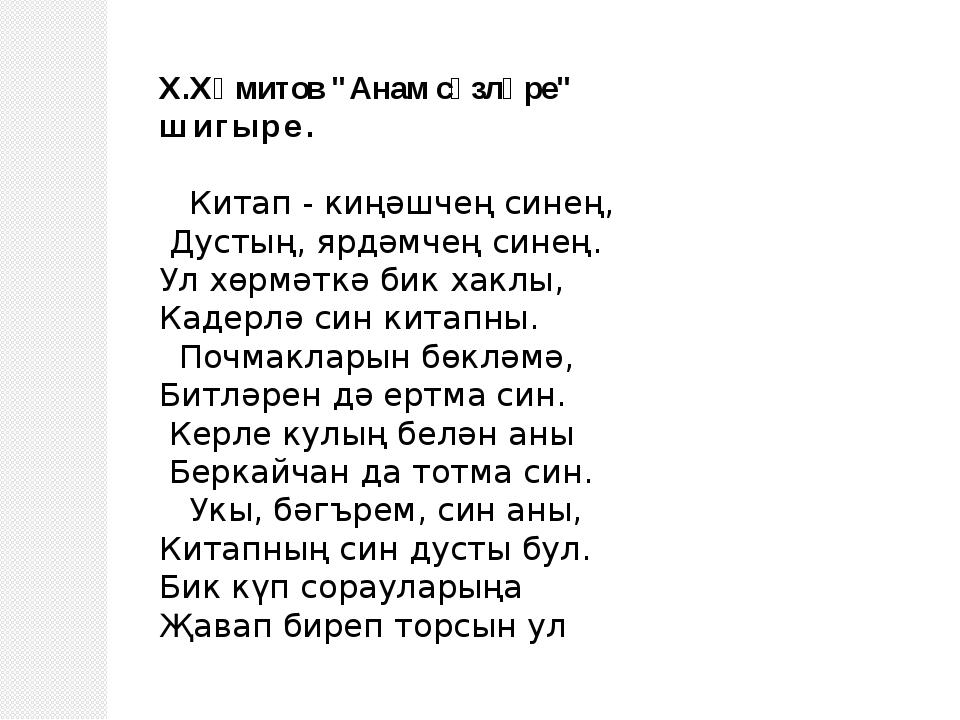 "Х.Хәмитов ""Анам сүзләре"" шигыре. Китап - киңәшчең синең, Дустың, ярдәмчең син..."