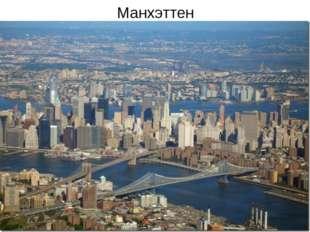 Манхэттен