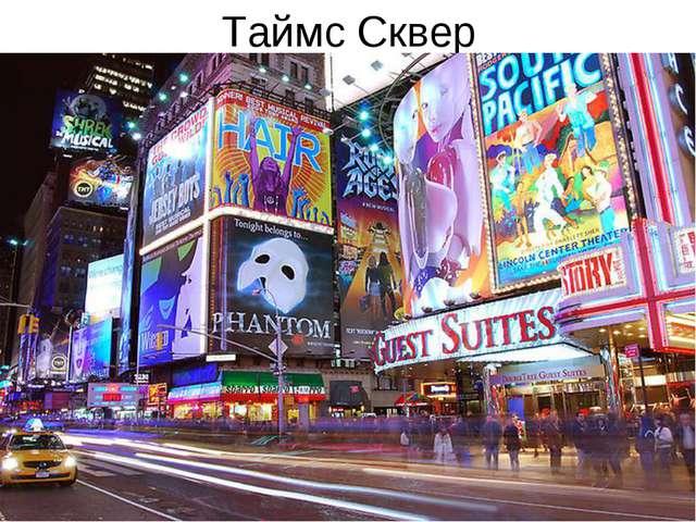Таймс Сквер