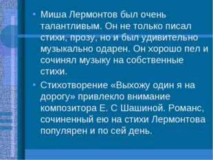 Миша Лермонтов был очень талантливым. Он не только писал стихи, прозу, но и б