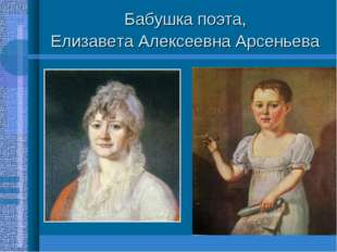 Бабушка поэта, Елизавета Алексеевна Арсеньева