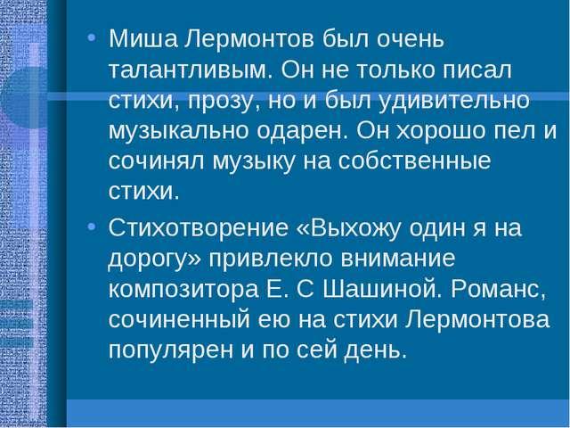 Миша Лермонтов был очень талантливым. Он не только писал стихи, прозу, но и б...