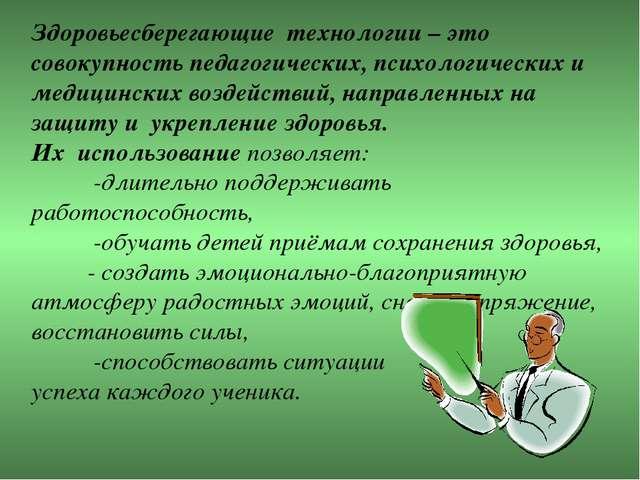 Здоровьесберегающие технологии – это совокупность педагогических, психологиче...