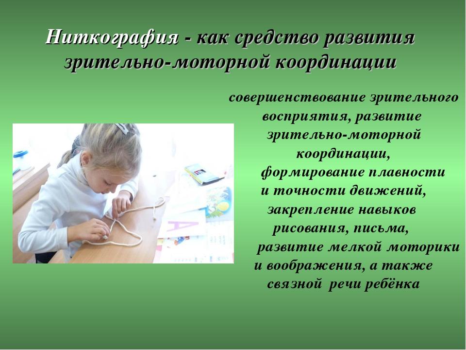 Ниткография - как средство развития зрительно-моторной координации  совершен...