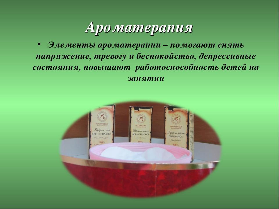 Ароматерапия Элементы ароматерапии – помогают снять напряжение, тревогу и бес...