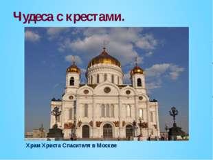 Чудеса с крестами. Храм Христа Спасителя в Москве