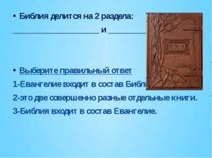 Библия делится на 2 раздела: ____________________ и ____________________ Выбе