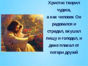 Как Бог Иисус Христос творил чудеса, а как человек Он радовался и страдал, вк