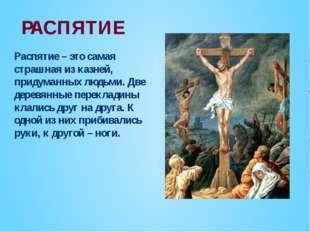Распятие – это самая страшная из казней, придуманных людьми. Две деревянные п