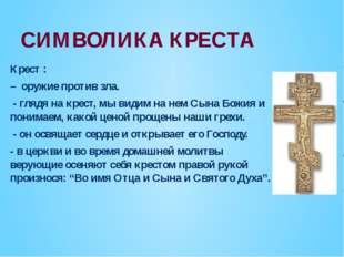 СИМВОЛИКА КРЕСТА Крест : – оружие против зла. - глядя на крест, мы видим на н