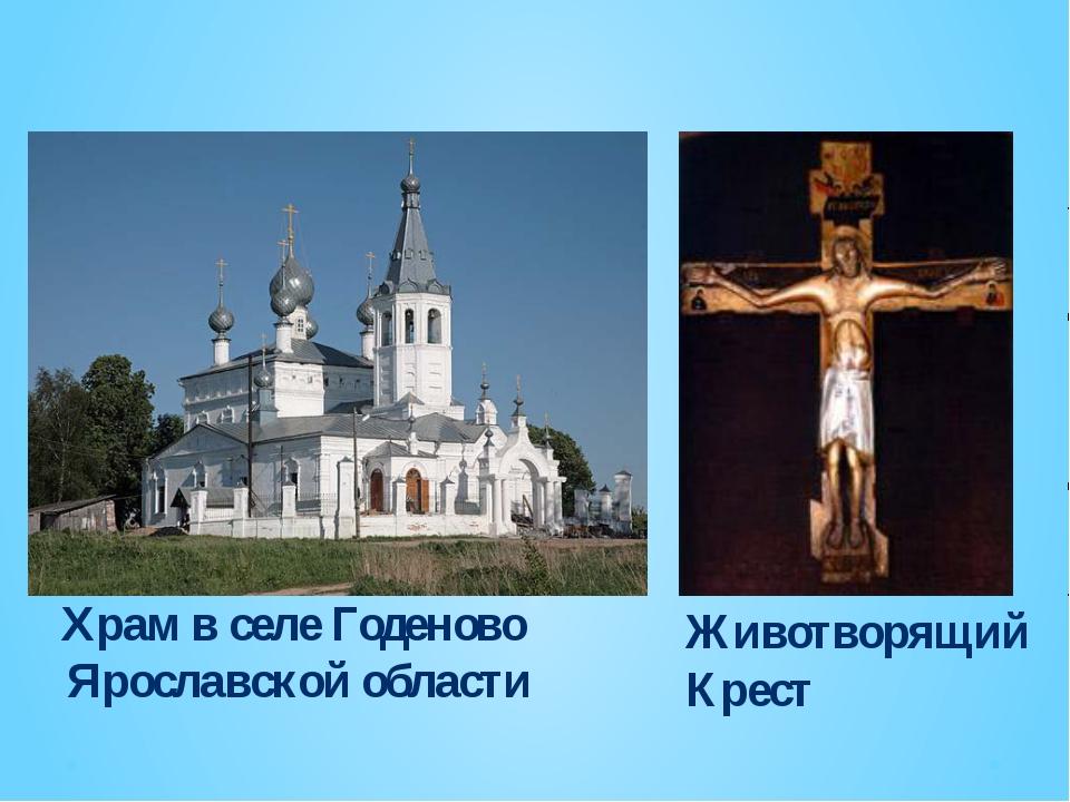 Храм в селе Годеново Ярославской области Животворящий Крест