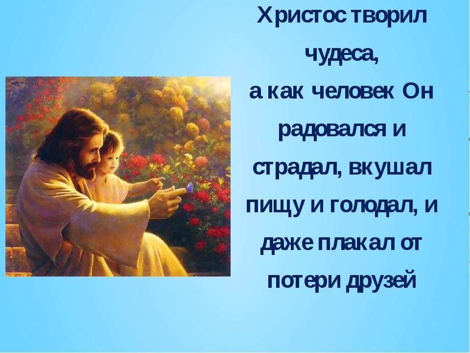 Как Бог Иисус Христос творил чудеса, а как человек Он радовался и страдал, вк...
