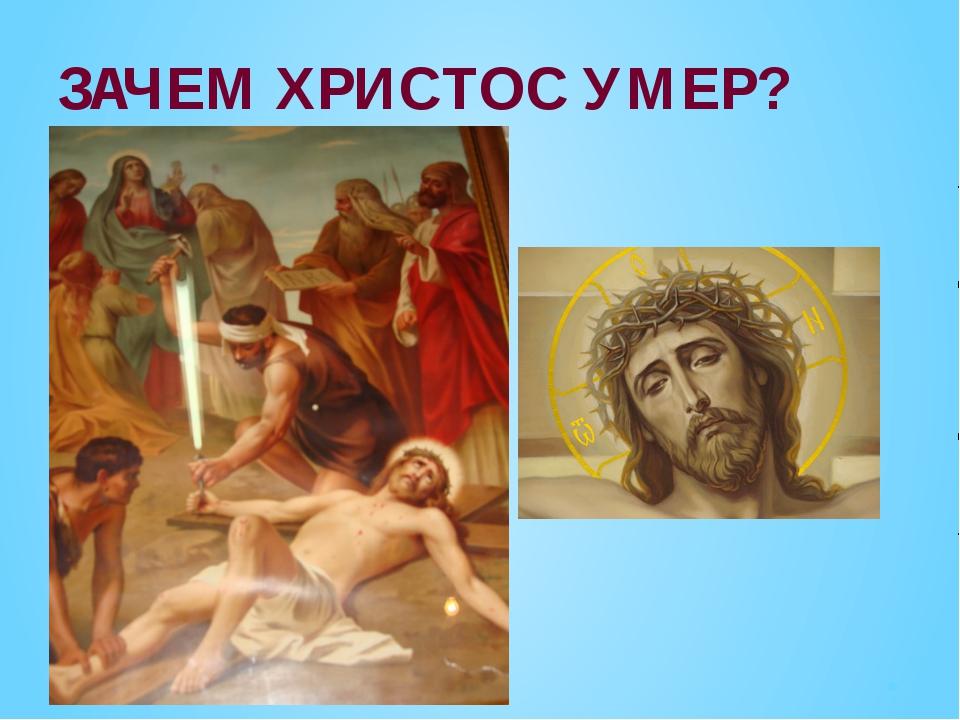 ЗАЧЕМ ХРИСТОС УМЕР?