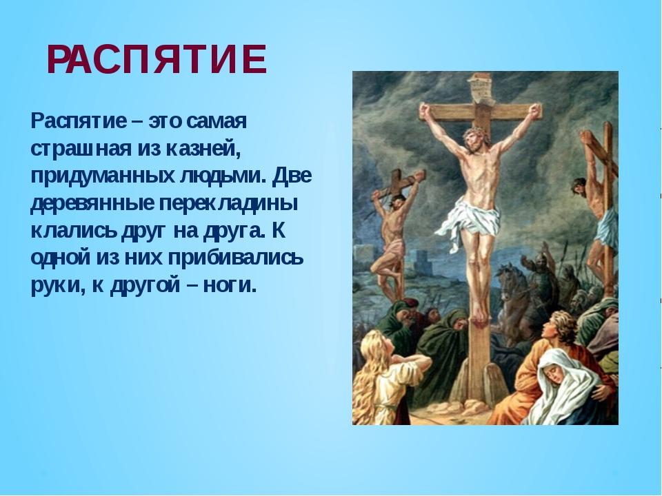 Распятие – это самая страшная из казней, придуманных людьми. Две деревянные п...