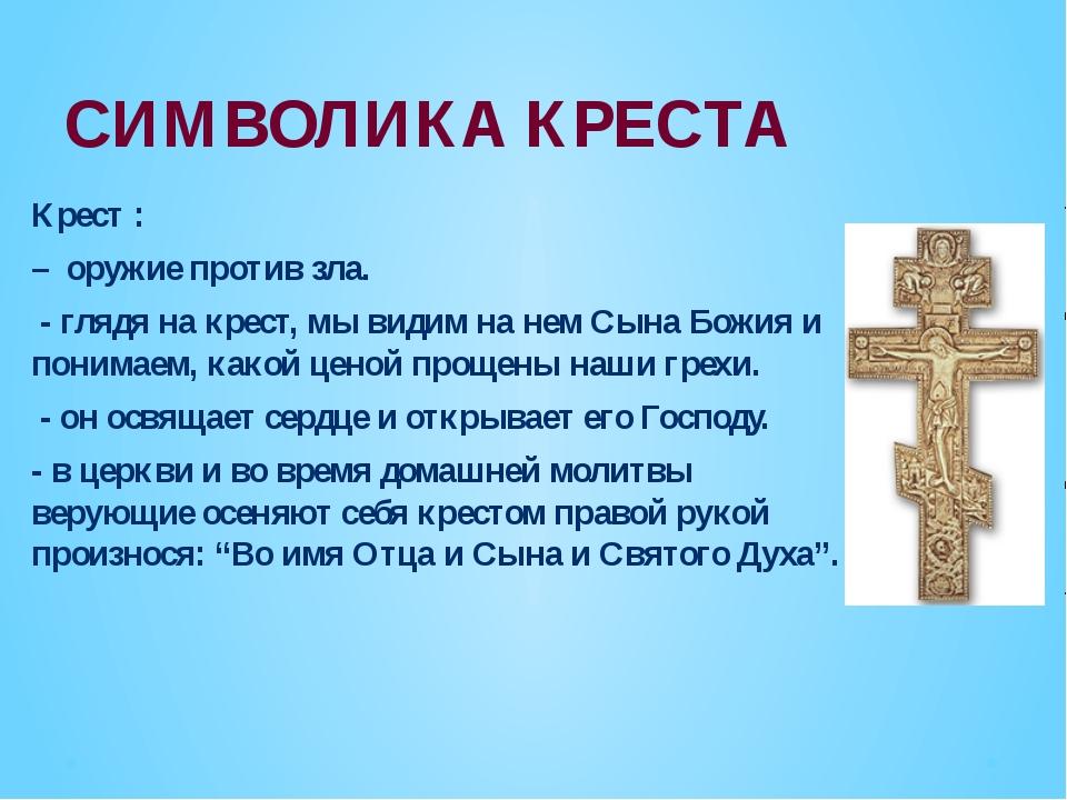 СИМВОЛИКА КРЕСТА Крест : – оружие против зла. - глядя на крест, мы видим на н...