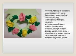 Розочки выполнены из вискозных салфеток различного цвета. Вырезать круг диаме