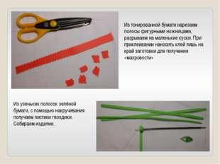 Из тонированной бумаги нарезаем полосы фигурными ножницами, разрываем на мале