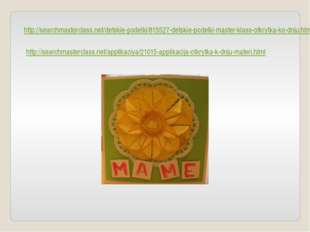 http://searchmasterclass.net/detskie-podelki/815527-detskie-podelki-master-kl