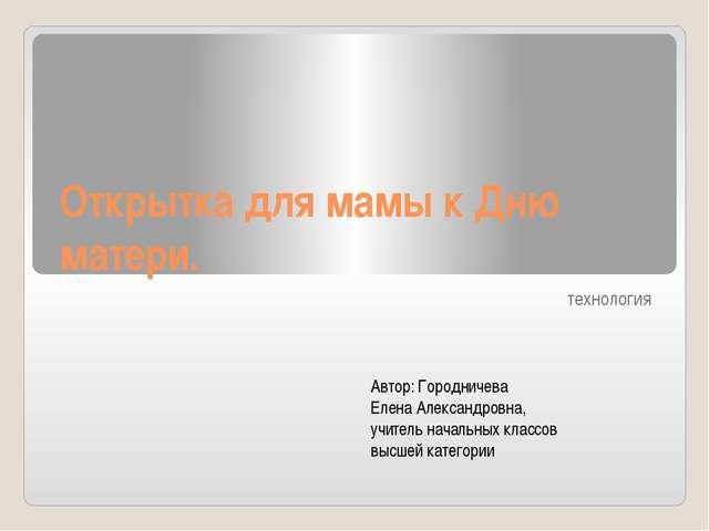 Открытка для мамы к Дню матери. технология Автор: Городничева Елена Александр...