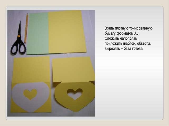 Взять плотную тонированную бумагу форматом А5. Сложить напополам, приложить ш...