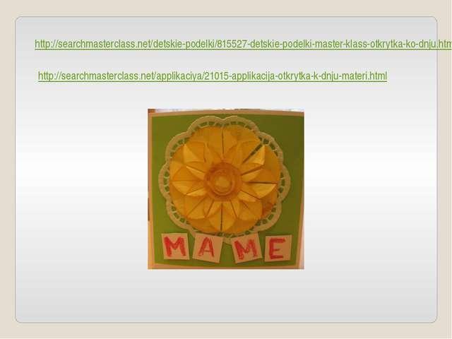 http://searchmasterclass.net/detskie-podelki/815527-detskie-podelki-master-kl...