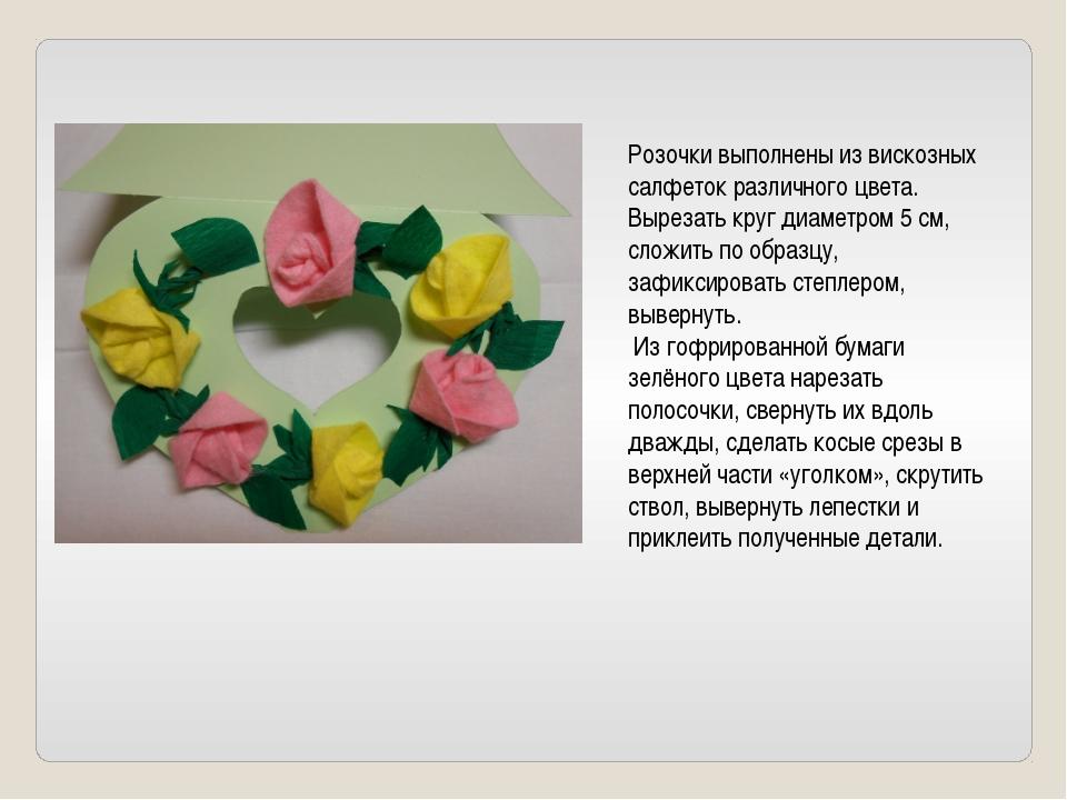 Розочки выполнены из вискозных салфеток различного цвета. Вырезать круг диаме...