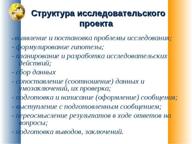 Структура исследовательского проекта - выявление и постановка проблемы иссле...